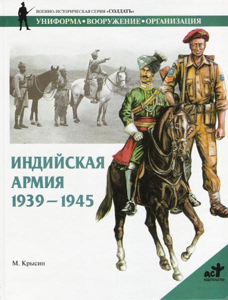 Книги об истории войн униформы и